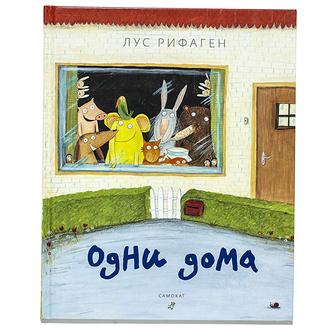 Фото №4 - Книги для детей 4 лет - декабрьский обзор