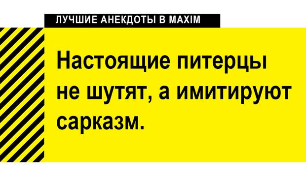 Фото №2 - Лучшие анекдоты про Санкт-Петербург и Ленинград