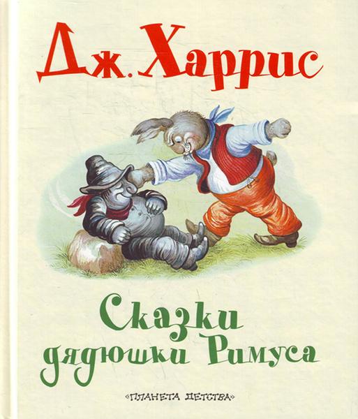 Фото №3 - Книжки на полку: для детей от 5 до 6 лет