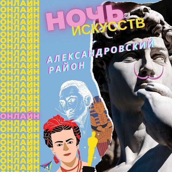 Фото №2 - «Ночь искусств 2020» стартует в Москве