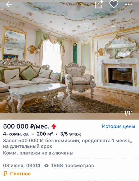 квартира Волочковой, фото