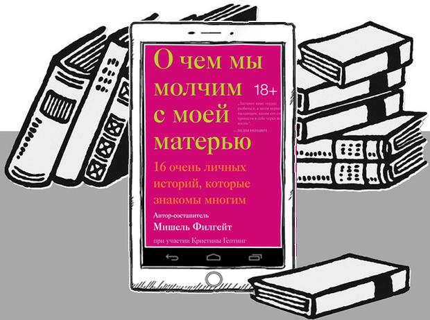 Фото №6 - 7 книг, которые помогут наладить отношения с родителями