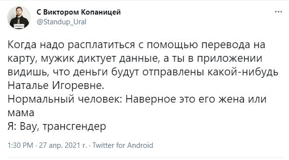 Фото №7 - Шутки вторника и трансгендер Наталья Игоревна