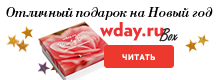 Бьюти-бокс wday.ru осень