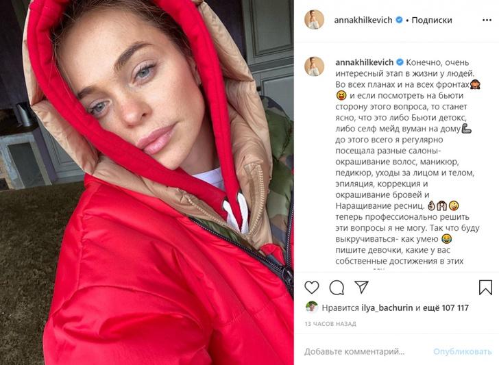 Фото №2 - Анна Хилькевич сама сделала эпиляцию зоны бикини