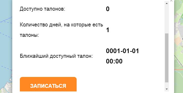 Фото №3 - Свободный номерок: как работает новый сервис записи на прививку в Петербурге— проверено на себе