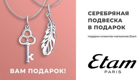 Фото №2 - SOKOLOV совместно с брендом нижнего бельяEtam дарит подарки ко Дню Всех Влюбленных ❤️