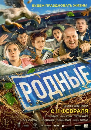Фото №4 - График российских кинопремьер 2021: что мы будем смотреть в будущем году