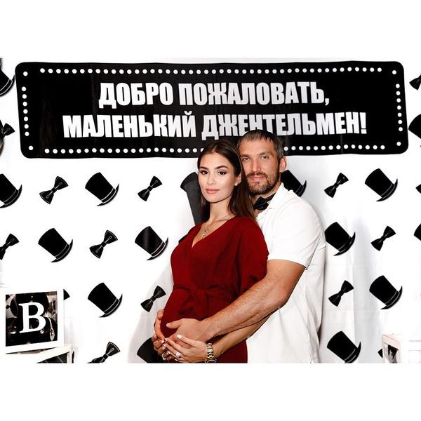 Анастасия Шубская, Александр Овечкин