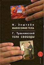 «Философия тела. Тело свободы» Михаил Эпштейн, Григорий Тульчинский