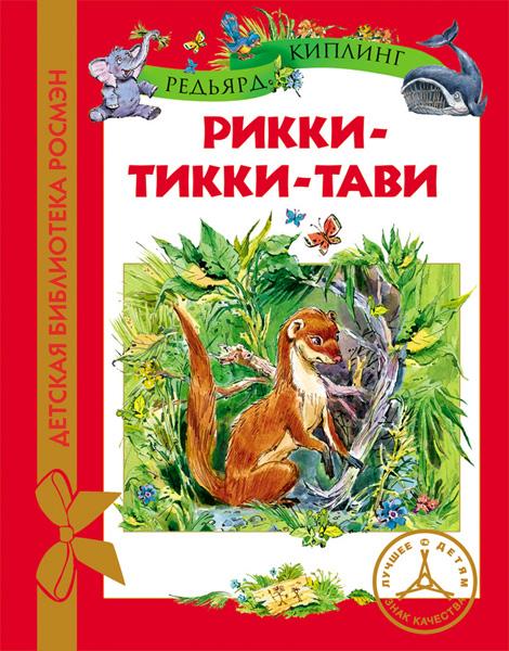 Фото №11 - Книжки на полку: для детей от 4 до 5 лет