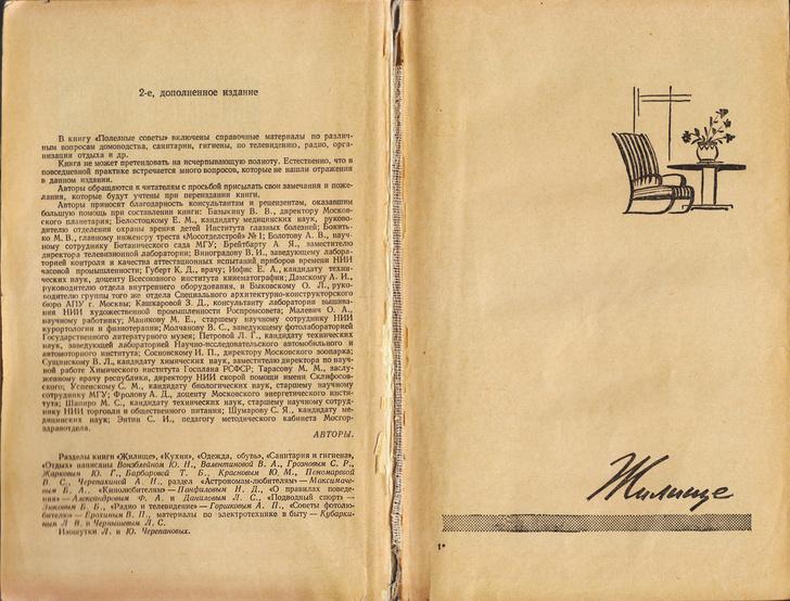 Фото №2 - Советские лайфхаки и советы, полезные по сей день