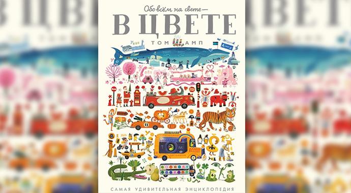 Квадрат Малевича и первая любовь: книжные новинки июня для детей