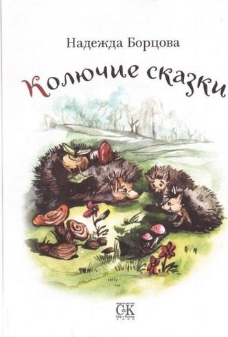 «Колючие сказки», Надежда Борцова