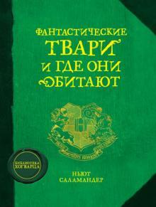 Фото №5 - Учебники Хогвартса и другие книги, которые стоит прочитать после «Гарри Поттера» ✨