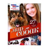 Книга «Мир собак»