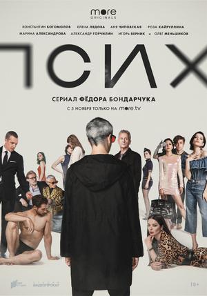 Фото №10 - Сделано в России: лучшие российские сериалы 2020