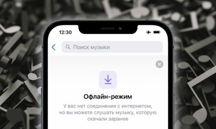 Фото №2 - Наконец-то! Теперь музыку Вконтакте можно будет слушать офлайн 😎