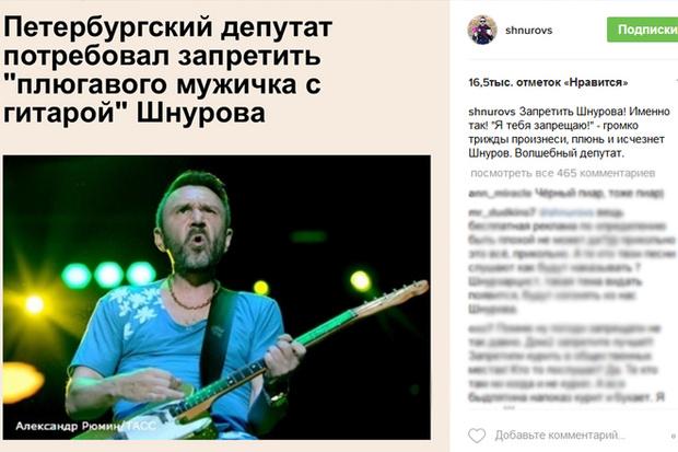 Фото №2 - Депутат потребовал запретить Шнура, а он опять отшутился
