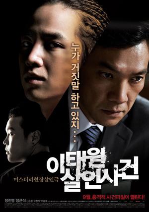 Фото №10 - 14 корейских фильмов и сериалов, которые были основаны на реальных событиях