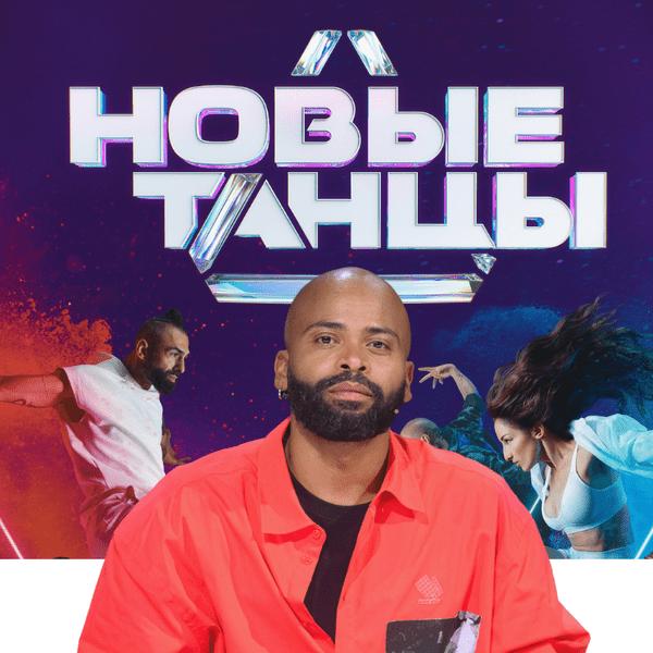 Фото №1 - «Разнести противника и выиграть деньги»: Мигель рассказал, каким будет шоу «Новые Танцы»