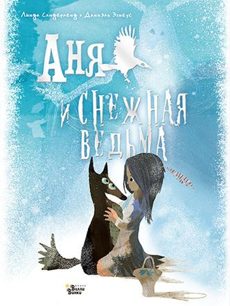 Фото №4 - 13 детских книг для новогоднего настроения