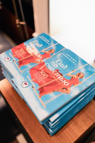 Фото №7 - Чтение на выходные: 5 любимых книг Наташи Давыдовой