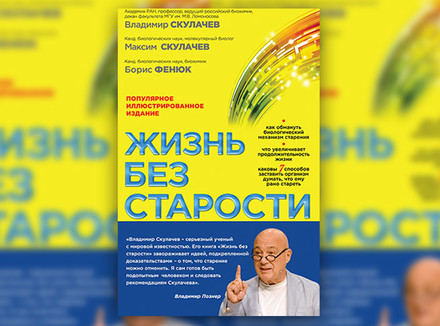 В. Скулачев, М. Скулачев, Б. Фенюк «Жизнь без старости»
