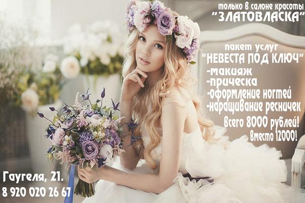 Фото №6 - Идеальная невеста от «Златовласки»