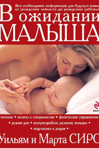 Фото №5 - Что почитать беременной: 25 полезных книг о беременности, родах и младенцах