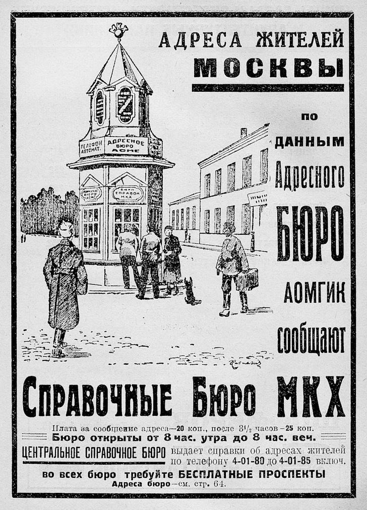Фото №1 - Адресный стол: как в России появился институт прописки