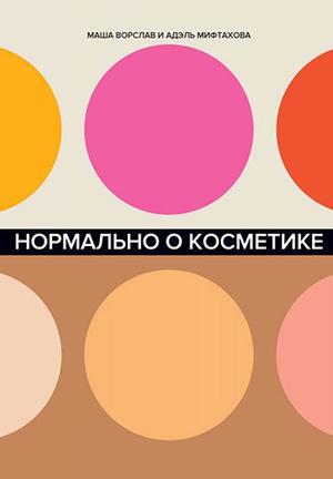Фото №2 - Держим лицо: 8 видов косметических масок