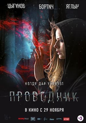 Фото №9 - 40 русских фильмов, которые можно посмотреть на Netflix