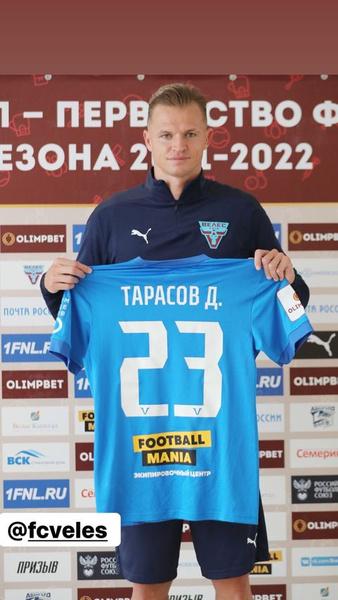 Фото №2 - «Я не наигрался, не все сказал»: Дмитрий Тарасов подписал контракт с московским клубом