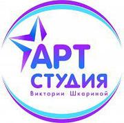 Арт-студия Виктории Шкариной