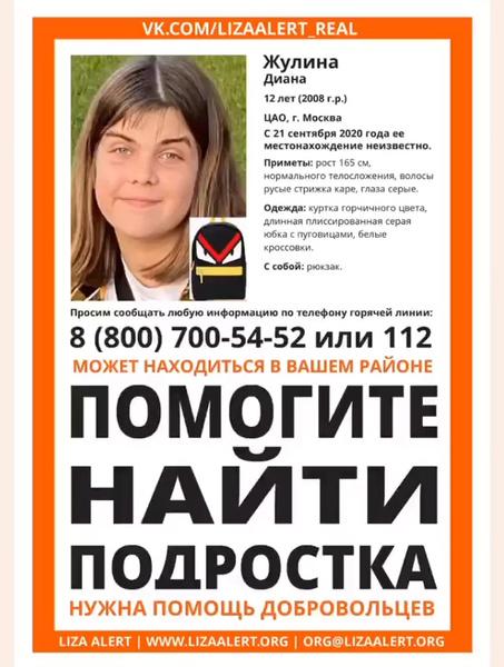 Фото №1 - 12-летняя пропавшая дочь дизайнера Надежды Славиной нашлась живой и невредимой