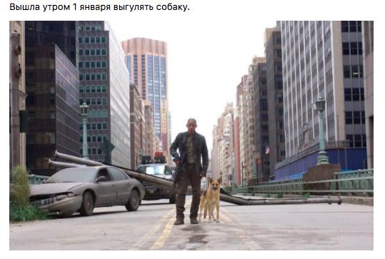 Фото №15 - 15 трушных мемов про твое 1 января