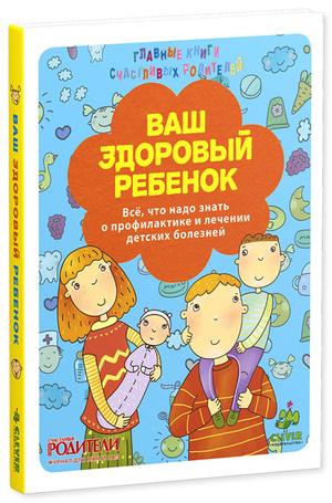 Фото №1 - «Счастливые родители» представляют книгу «Ваш здоровый ребенок»