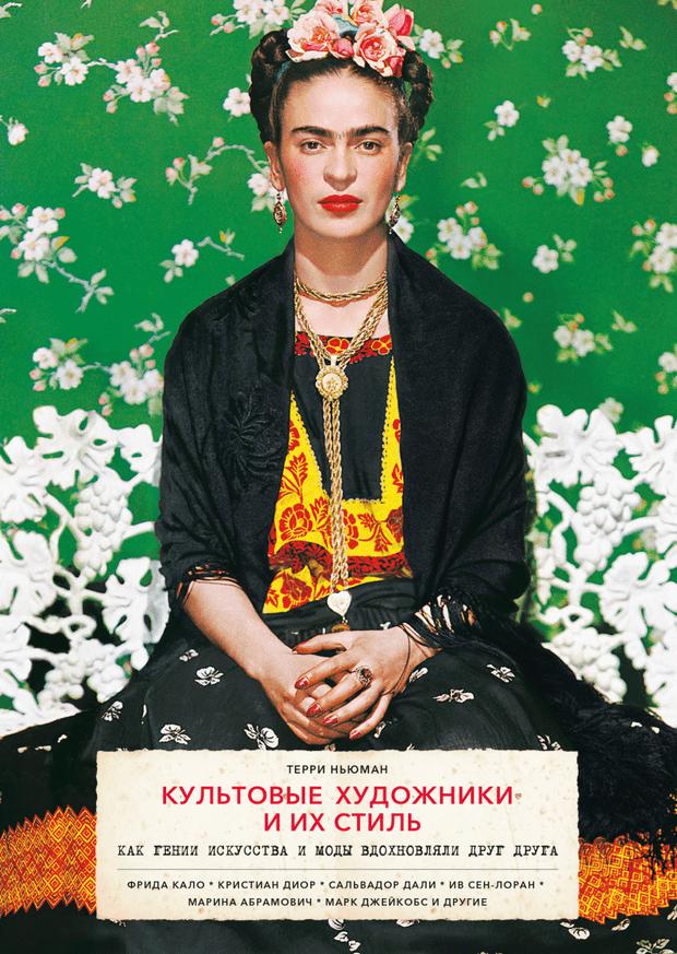 Фото №9 - Цветы внутри: 10 книг, которые станут отличным подарком на 8 марта