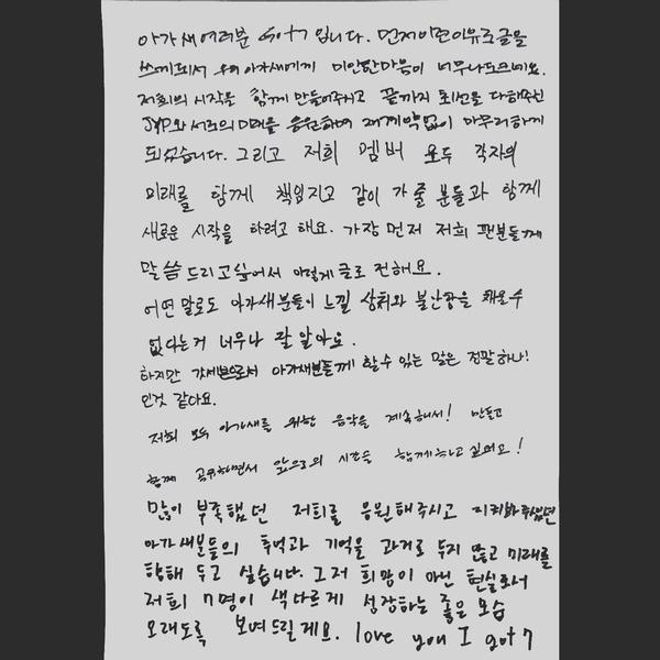 Фото №1 - Джексон из GOT7 написал фанатам трогательное письмо 🥺