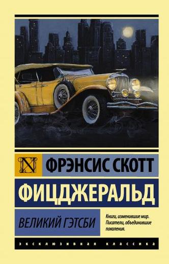Фото №10 - 10 классических книг, от которых не заснешь от скуки 📚