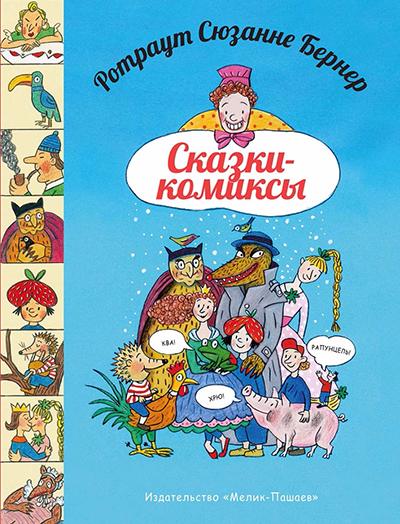 Фото №15 - 15 книжных сказок для детей
