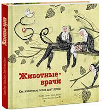 Фото №18 - Книги для девочек к 8 Марта