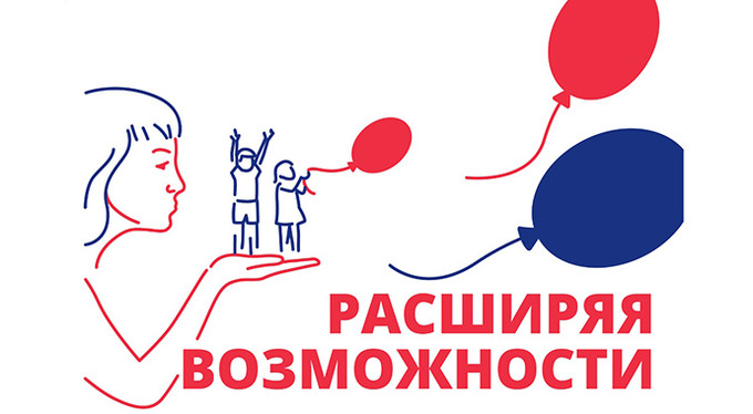 «Расширяя возможности» — первый практический фестиваль по детской психологии