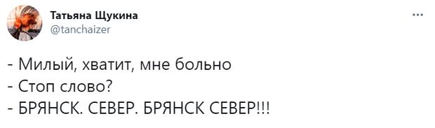 Фото №4 - Лучшие шутки про пароль «Брянск север», защищающий от полиции на митингах