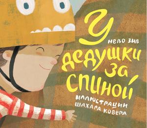 Фото №1 - Что почитать с ребенком: 13 книжных новинок для всей семьи