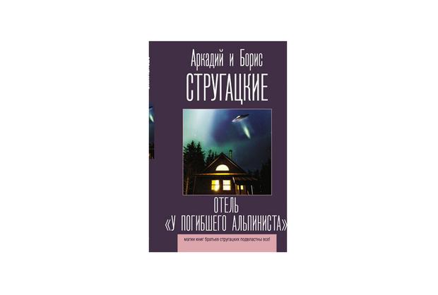 Фото №3 - Вот это номер: 5 книг, действие которых разворачивается в отелях