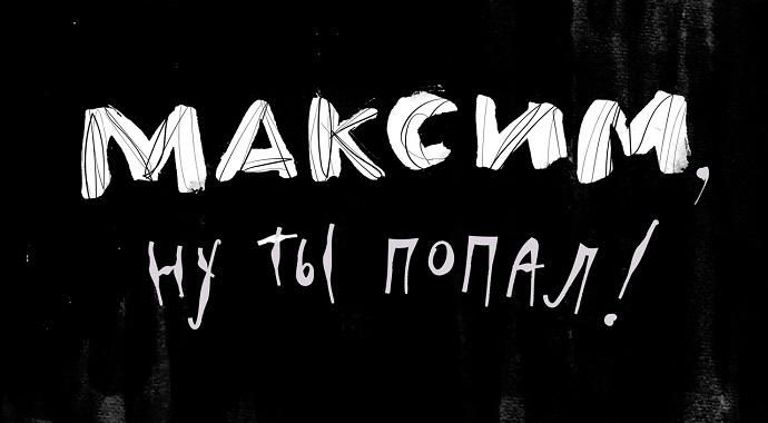 Очередная экранизация рассказов Александра Цыпкина, в этот раз совсем беспринцЫпная, впервые снятая на… домофон.
