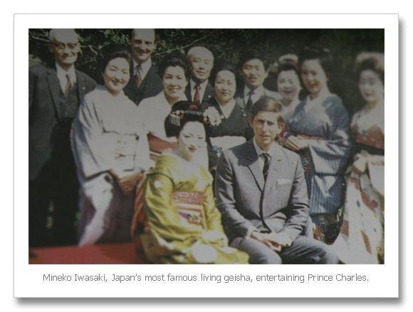 Минэко Ивасаки и принц Чарльз
