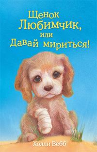 Фото №23 - Книги для девочек к 8 Марта